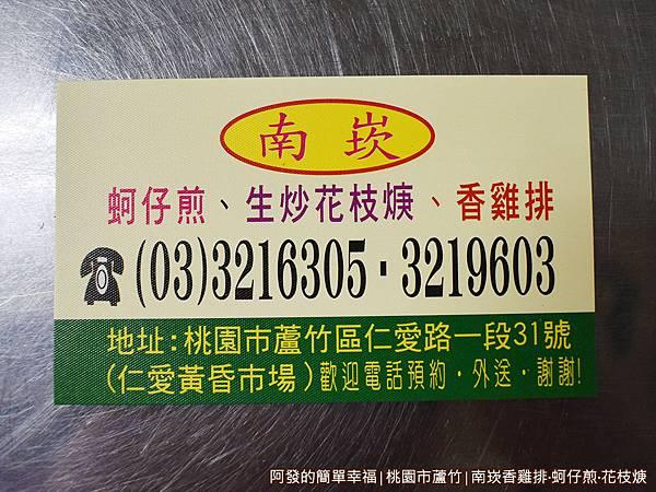 南崁香雞排花枝焿蚵仔煎13-名片.JPG