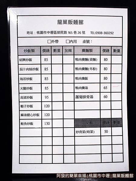 龍巢飯麵館05-菜單.JPG