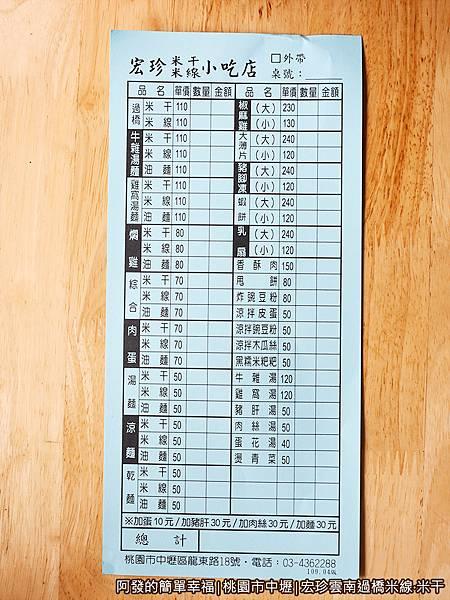 宏珍雲南過橋米線米干04-菜單.JPG