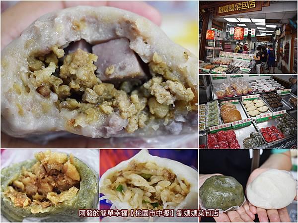 劉媽媽菜包店all.jpg
