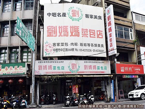 劉媽媽菜包店01-店外觀.JPG