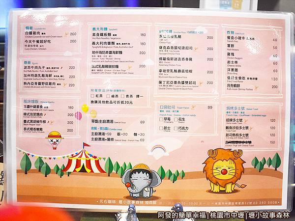 壢小故事森林24-睦森館(元心咖啡)-菜單.JPG