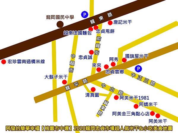 2020龍岡忠貞市場超人氣米干店攤導覽懶人包-地圖.jpg