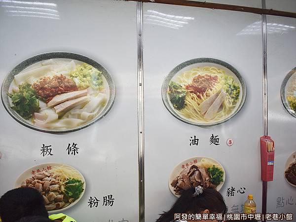 老巷小館08-牆上餐點圖示.JPG