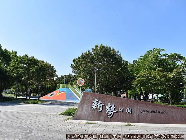 新勢公園01-延平路與中原路的入口.JPG