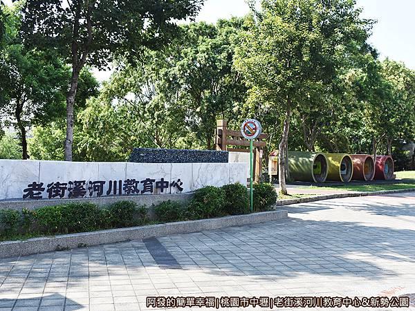 老街溪河川教育中心01-入口.JPG