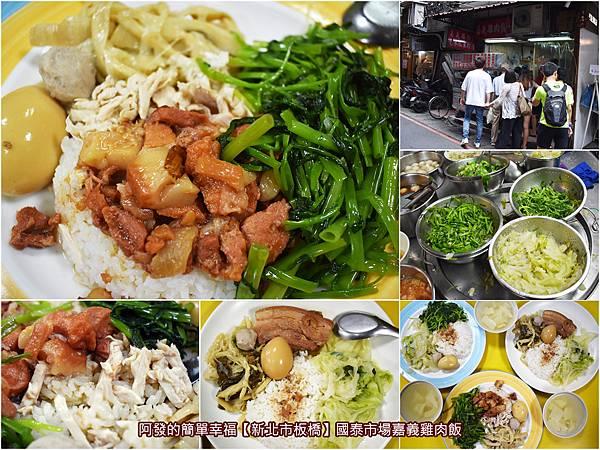 國泰市場嘉義雞肉飯all.jpg