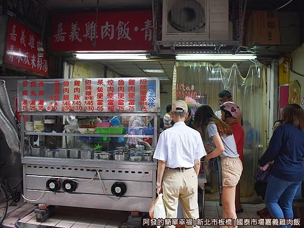 國泰市場嘉義雞肉飯02-店門口.JPG