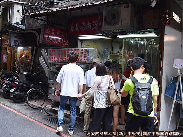 國泰市場嘉義雞肉飯01-店外觀.JPG