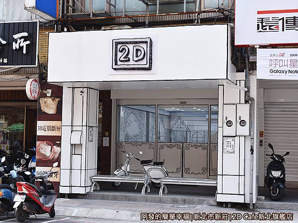 2DCafe新北旗艦店01-店外觀.JPG