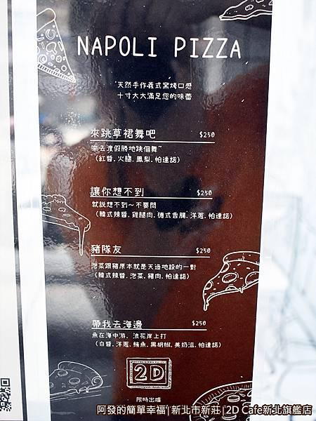 2DCafe新北旗艦店06-4種口味的拿坡里手工披薩.JPG