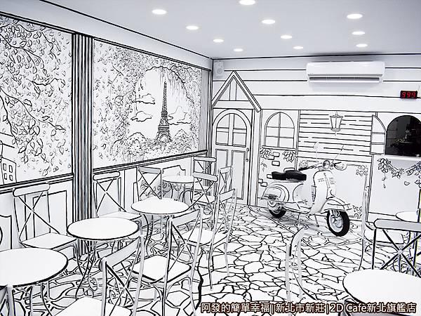 2DCafe新北旗艦店03-充滿歐洲風格.JPG