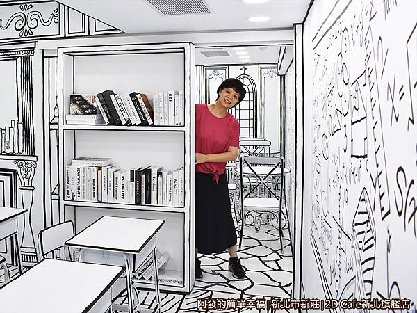 2DCafe新北旗艦店14-開心的老婆.JPG