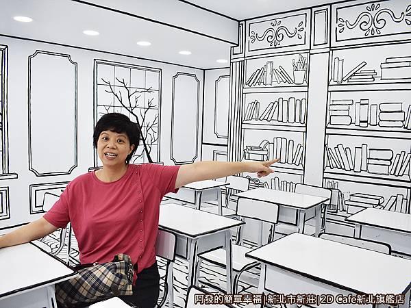 2DCafe新北旗艦店12-教室主題區留影.JPG