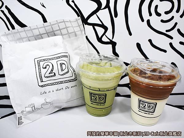 2DCafe新北旗艦店24-餐點上桌.JPG