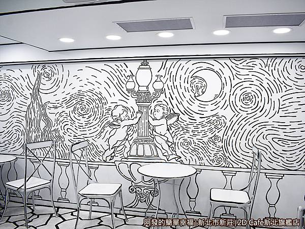 2DCafe新北旗艦店17-仿梵谷的星空.JPG