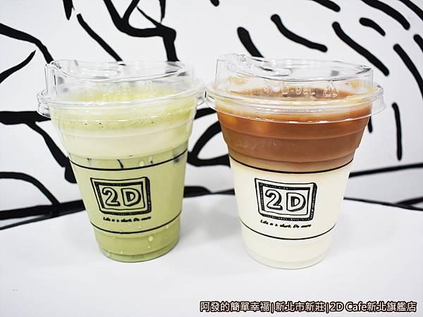 2DCafe新北旗艦店25-飲品.JPG