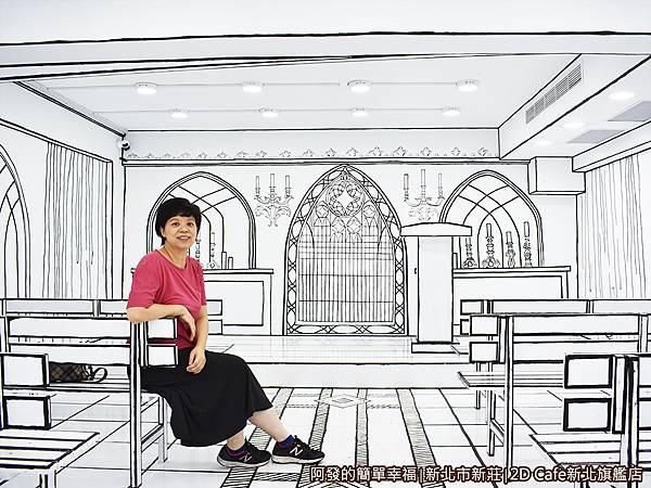 2DCafe新北旗艦店21-小教堂中留影.JPG