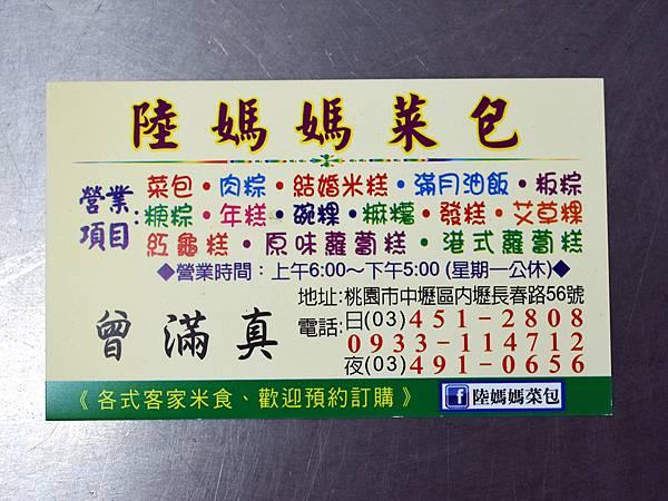 陸媽媽菜包19-名片.JPG