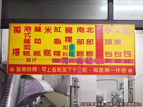 陸媽媽菜包03-價目表.JPG