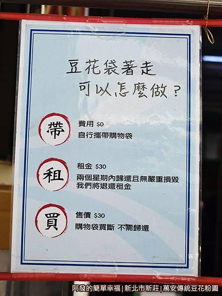 萬安傳統豆花粉圓06-豆花袋著走說明.JPG