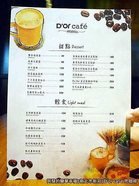 兜咖啡06-價目表-甜點輕食.JPG