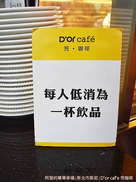 兜咖啡10-每人低消為一杯飲品.JPG