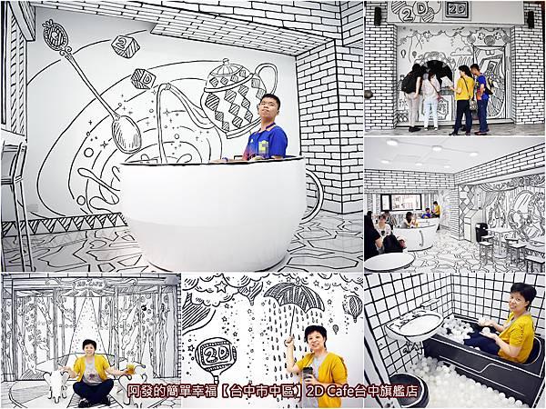 2DCafe台中旗艦店all.jpg