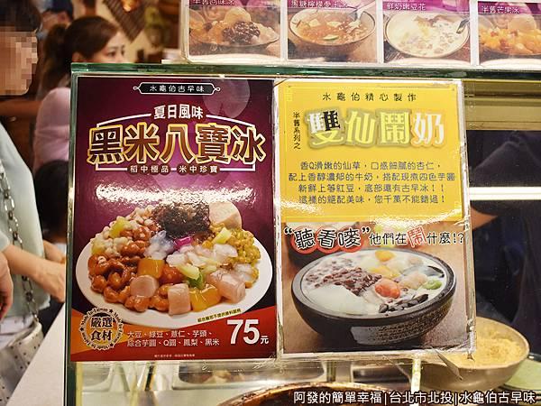 水龜伯古早味08-黑米八寶冰和雙仙鬧奶介紹.JPG