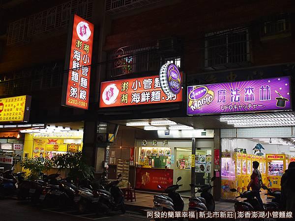 澎香澎湖小管麵線01-店外觀.jpg
