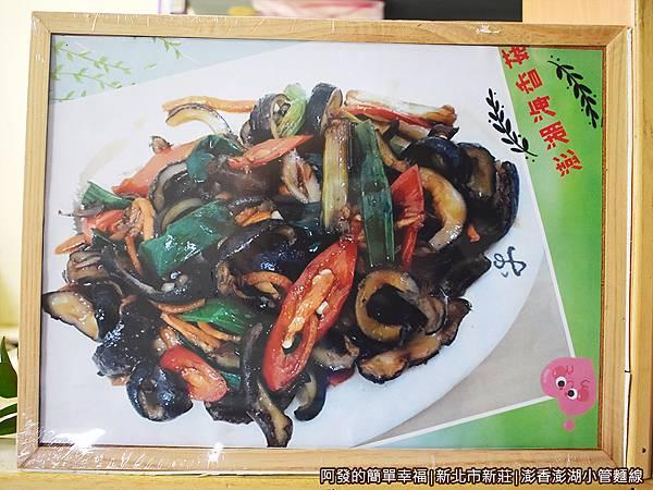 澎香澎湖小管麵線05-澎湖海香菇圖示.jpg