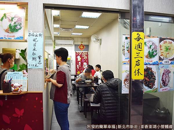 澎香澎湖小管麵線03-用餐環境.jpg