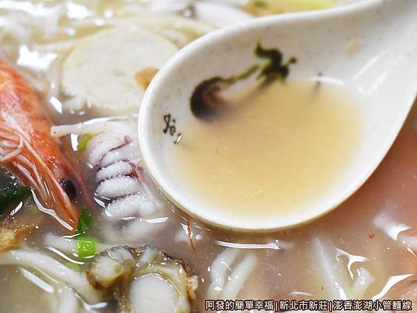 澎香澎湖小管麵線11-海鮮拉麵-湯頭.JPG