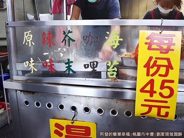 劉家現做潤餅02-口味與價目表.JPG