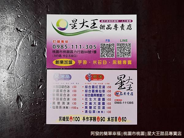星大王甜品專賣店19-名片.JPG