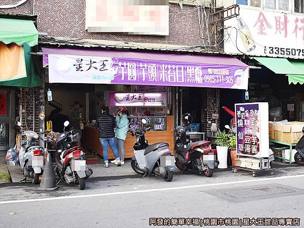 星大王甜品專賣店01-店外觀.JPG