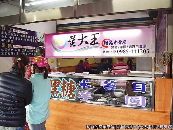 星大王甜品專賣店02-攤台外觀.JPG