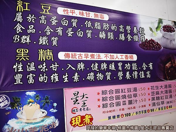 星大王甜品專賣店05-紅豆與黑糖介紹.JPG