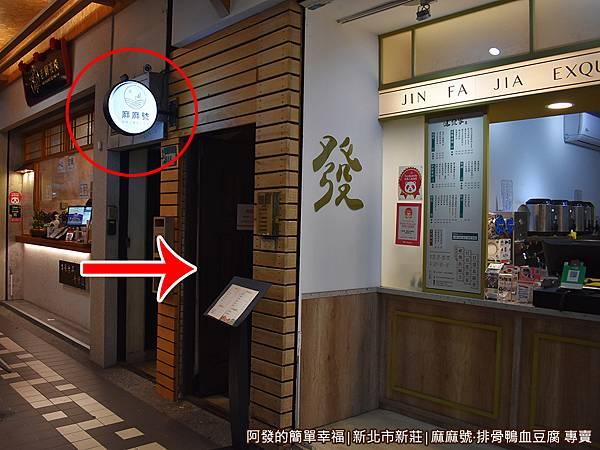 麻麻號01-1樓入口.JPG