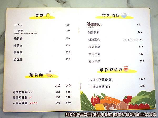 麻麻號06-菜單I.JPG