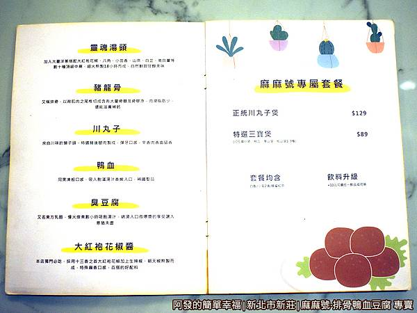 麻麻號07-菜單II.JPG