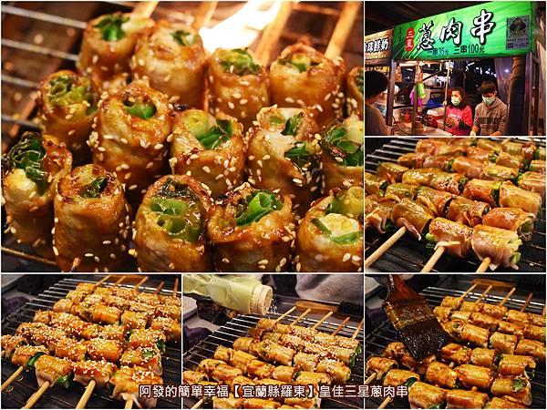 皇佳三星蔥肉串all.jpg