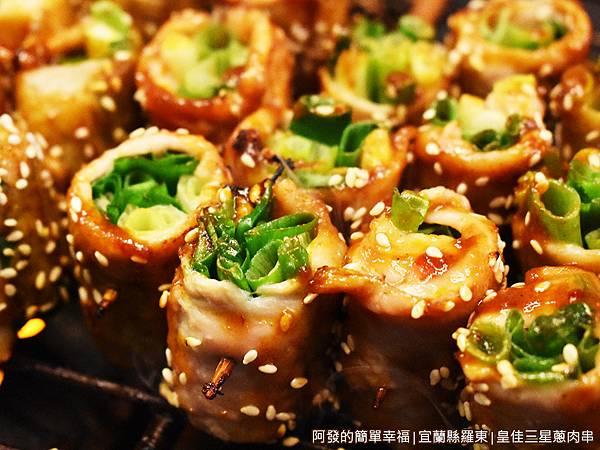 皇佳三星蔥肉串15-烤蔥特寫.JPG