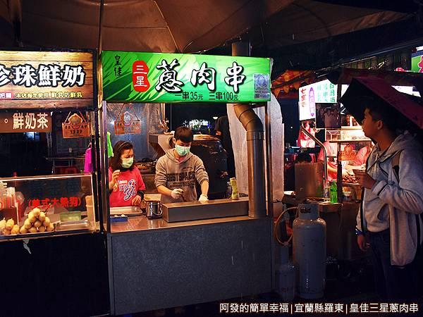 皇佳三星蔥肉串02-攤外觀.JPG