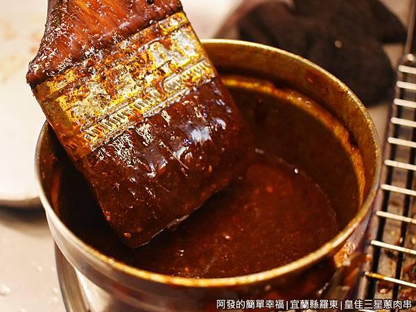 皇佳三星蔥肉串10-特調醬汁.JPG