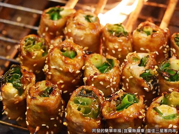 皇佳三星蔥肉串14-烤蔥.JPG