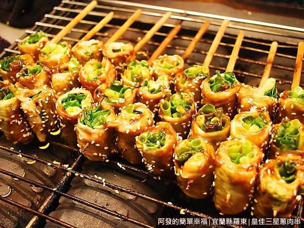 皇佳三星蔥肉串13-立肉串.JPG