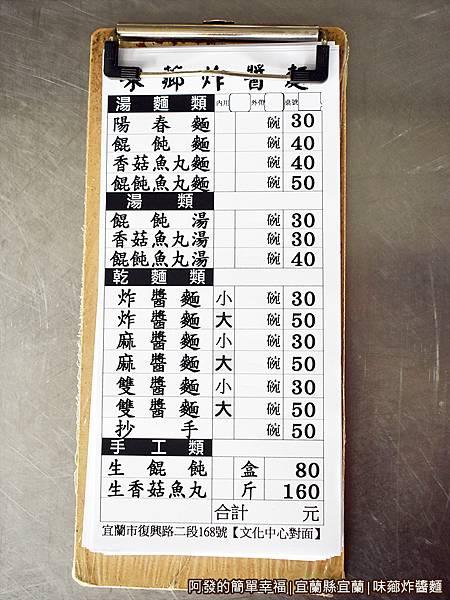 味薌炸醬麵06-點餐單.jpg
