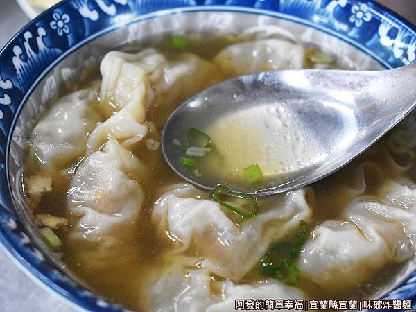 味薌炸醬麵13-餛飩湯湯頭.JPG