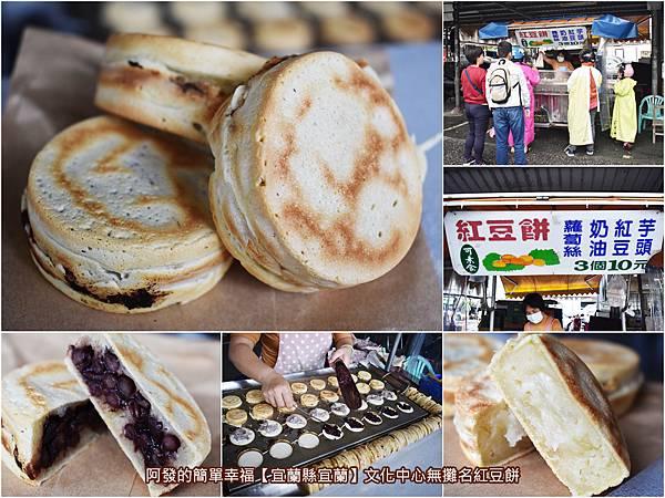 文化中心無攤名紅豆餅all.jpg